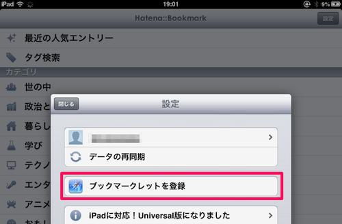 【iPhoneもiPadも】公式のブックマークレットを使って「はてブ」する方法