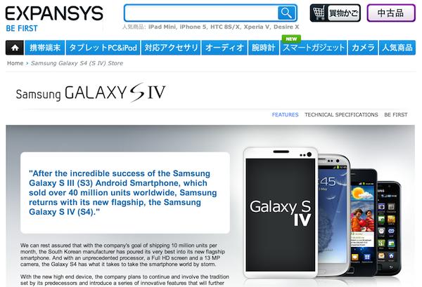 GALAXY S4が早くもEXPANSYSに登場!ーExynos 5 OCTAの搭載やアイスクロールをサポート