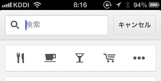 iOS向け「Googleマップ」が初のアップデートー近くのレストランなどを素早く検索可能に