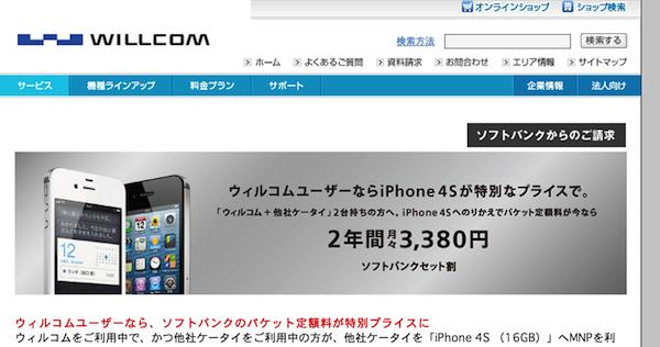 ウィルコム、ソフトバンク版「iPhone4S」の取り扱いを開始