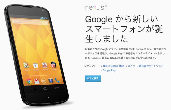 Nexus4の日本向け製品紹介ページが確認される!ーもしかしてもう買えるのかい?どうなんだい!!