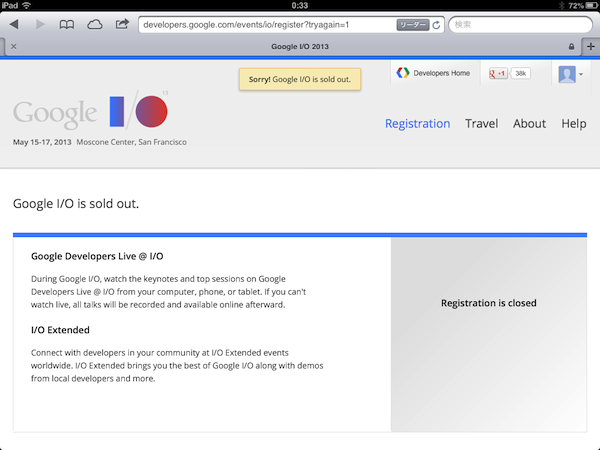 Google I/O 2013のチケット発売開始も1時間足らずで完売。