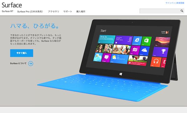 「Surface RT」が発売開始!ヨドバシ・ドット・コムなどのオンラインストアでも