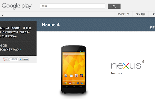 えっ!?Google Playの検索結果に「Nexus4」が表示されなくなってる!