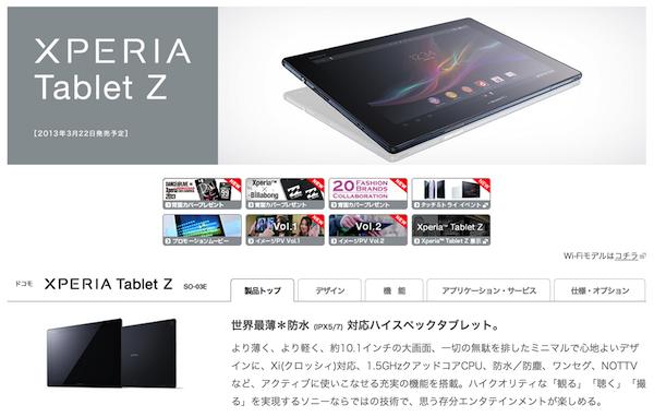 ドコモ、Xperia Tablet Z SO-03Eを3月22日より発売!