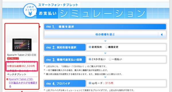 たっけぇ!「Xperia Tablet Z SO-03E」の価格は8万2000円に!