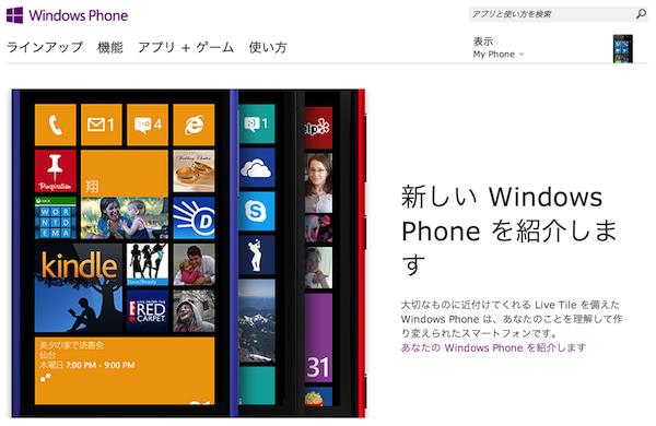 はやっ!「Windows Phone 7.8」と「Windows Phone 8」のサポートが2014年で終了!