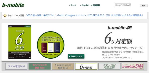 月額2060円からLTEと音声通話が利用できるSIMカードが発売!