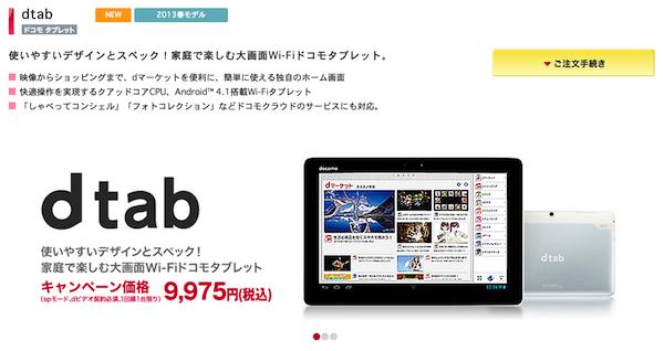ドコモ、9975円から購入できる「dtab」を販売→売れすぎて初回出荷分が売り切れに