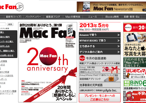 Apple、iPhone5Sを6月20日に発表→7月にも発売かーMac Fanが情報を掲載
