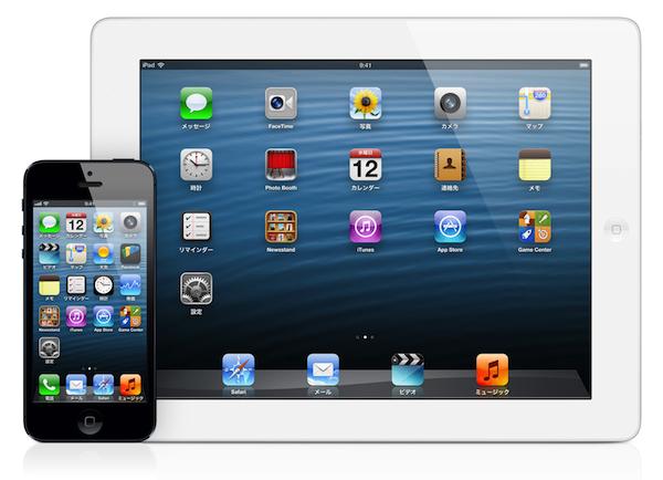 iOS7、開発に遅れもデザインを大幅に変更か