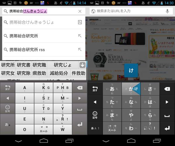 Android向け「Google日本語入力」が正式版に!アップデートされた機能を振り返ってみた!