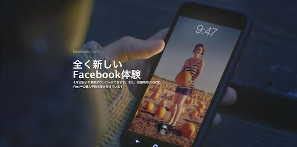 ようやくFacebook HomeがGoogle Playストアに登場