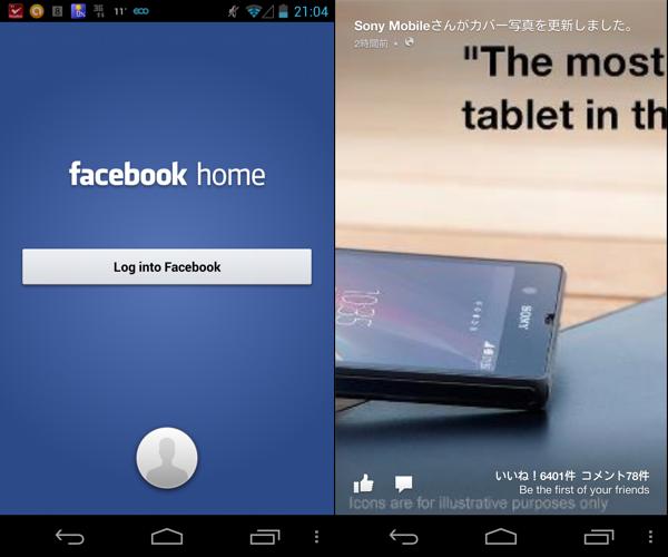 うぉぉぉお!「Facebook Home」ベータ版のアプリファイルがリークされておる!