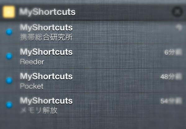たった85円で通知センターをランチャー化できる「MyShortcuts+Viewer」の使い方