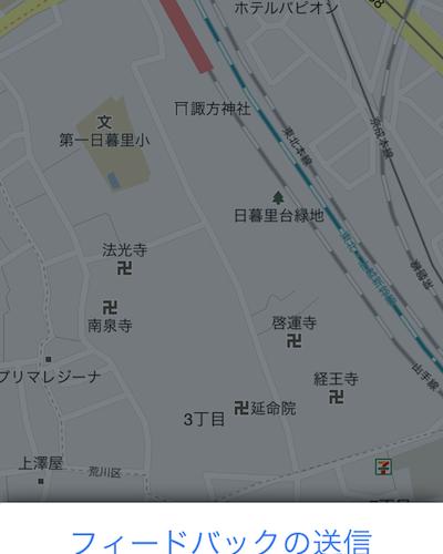 【iPhone】Googleマップのフィードバック送信をオフにする方法