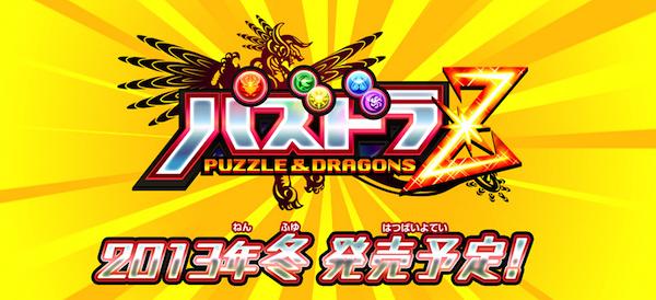 家庭用ゲーム向けのパズドラは3DSにて今冬発売!名前は「パズドラZ」!