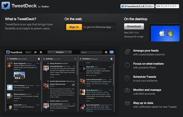 AndroidとiOS向けの「TweetDeck」は5月7日をもって配布終了へ