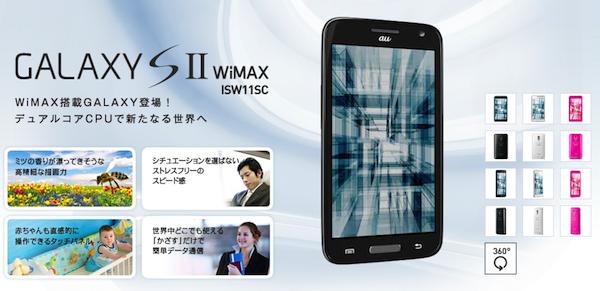 au、「GALAXY S2 WiMAX ISW11SC」向けにアップデートを提供ーメールが送受信できない不具合を解消