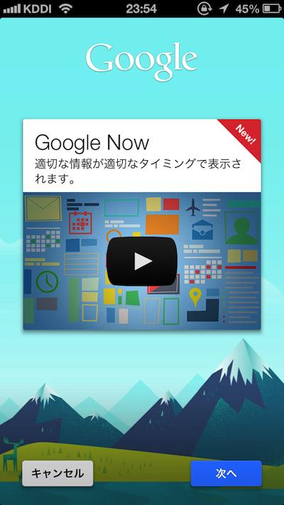 Google、iOS向けに「Google Now」を提供開始!