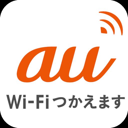 使わなきゃ損!PCでも利用できる公衆無線LAN「au Wi-Fi」の使い方〜Mac編〜