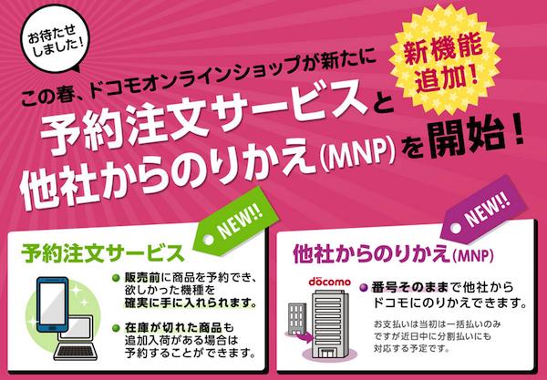 ドコモ、ついにオンラインでの端末予約とMNPの利用を可能に!
