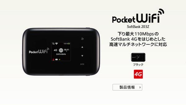 Pocket WiFi 203Zー下り最大110Mbps×5000mAhの大容量バッテリーを搭載