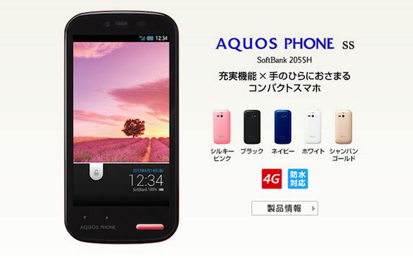 AQUOS PHONE ss 205SHー4インチの液晶を搭載したコンパクトスマホ
