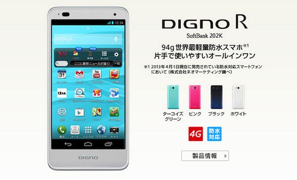 DIGNO R 202Kー世界最軽量(約94g)の防水スマホ