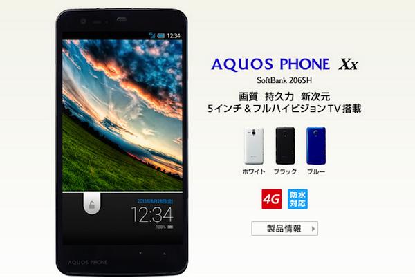 AQUOS PHONE Xx 206SHー大容量3080mAhのバッテリーと1.7GHzのクアッドコアを搭載