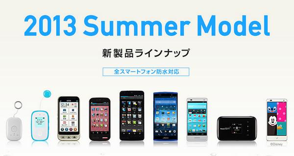ソフトバンクモバイル、2013年夏モデルとして6機種を発表!