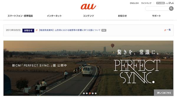 au、2013年夏モデルを5月20日に発表へ