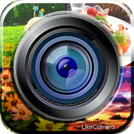 パパっとそれなりの写真に加工できるiPhoneアプリ「Likeカメラ」が無料でダウンロード可能に!