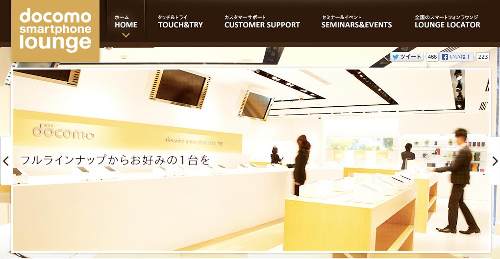 ドコモの2013年夏モデルがスマートフォンラウンジで先行展示されるぞ!しかも明日から!