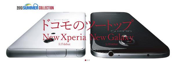 【更新】ドコモ、2013年夏モデルとして11機種を発表!