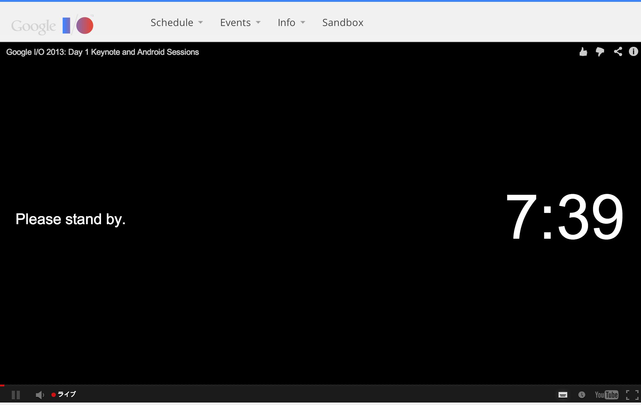 Google I/O 2013のキーノートがもうまもなく開催!ストリーミング中継もあるよ!