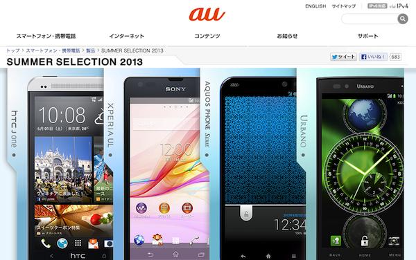 au、2013年夏モデルとして4機種を発表!25日より発売!
