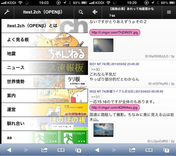 【itest.2ch】キターッ!スマートフォン向けウェブアプリの2ch専用ブラウザが登場!