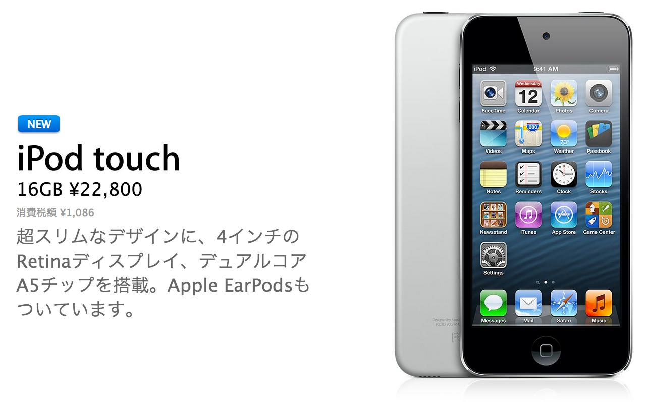 2万2800円から買える16GBのiPod touchが発売!ー廉価版iPhoneの前触れ?