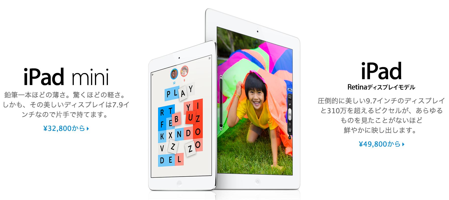Apple、円安でiPadとiPodを値上げー最大で1万6000円の値上げも