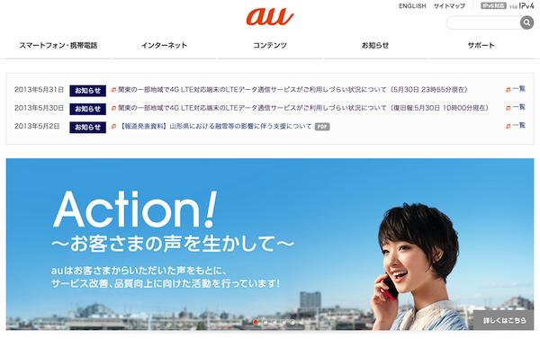 【速報】au、LTEの通信障害を受けたユーザーに対して利用料金を減額へ