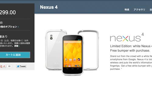 ホワイトカラーのNexus4が米国でも販売開始!