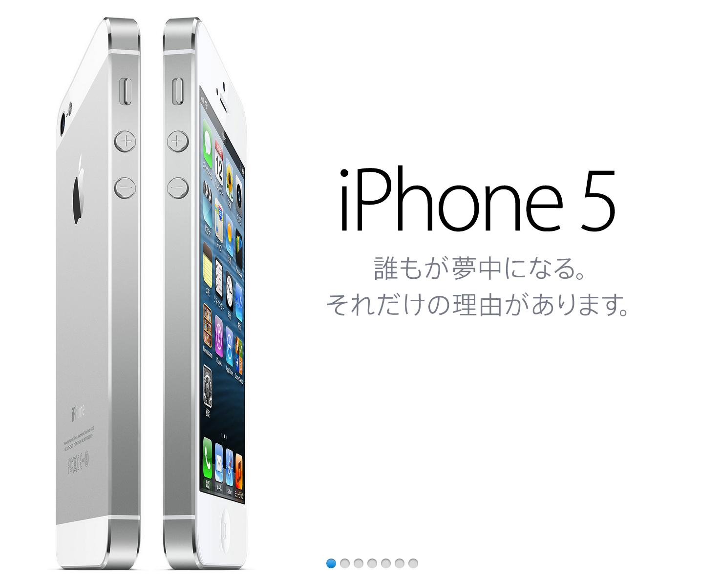 auでiPhone5を使っているユーザーの半数が「パケ詰まり」に不満を感じているらしい