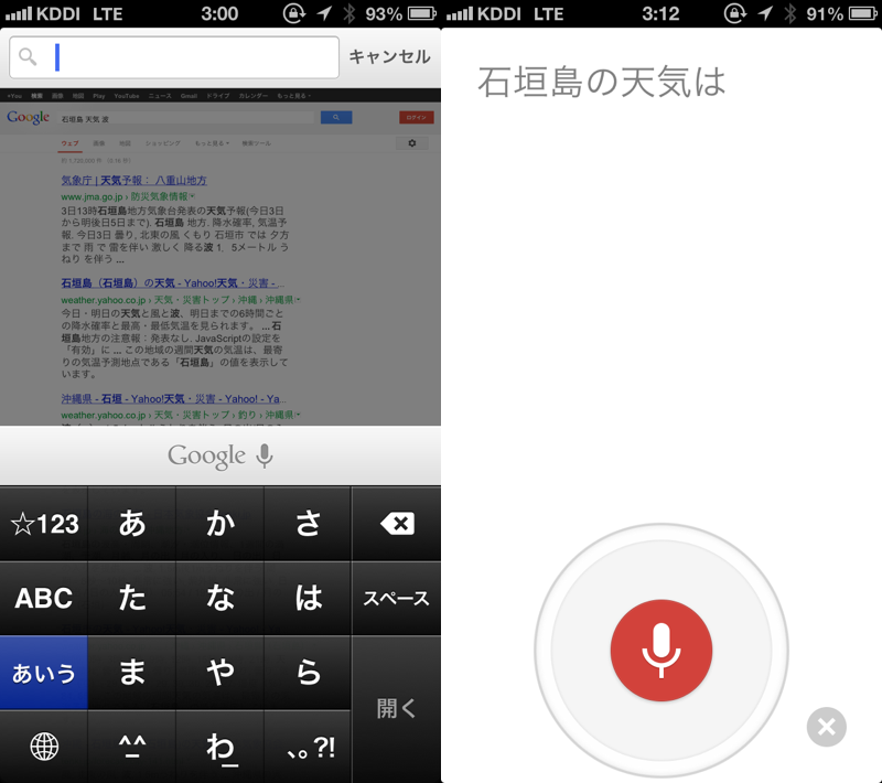 iOS向けGoogle Chromeがアップデートー質問形式の音声検索に対応!