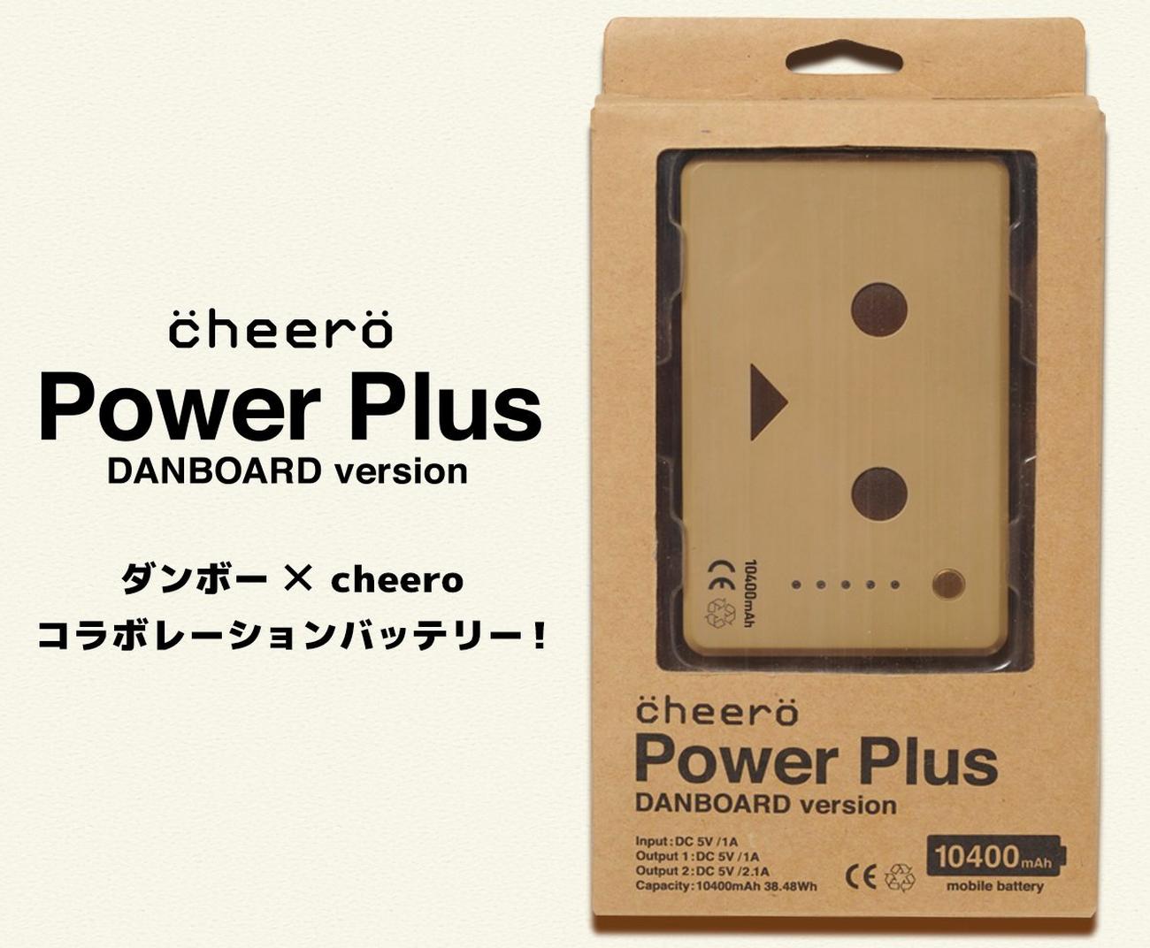 ダンボー仕様のモバイルバッテリー、7月18日から4回目の販売を開始!