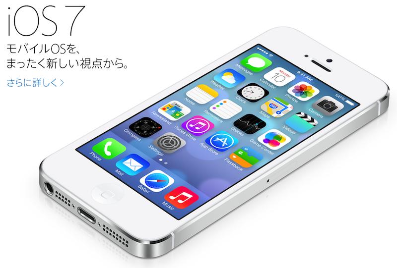 Apple、iOS7の日本語ページを公開!