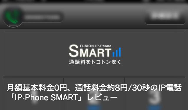 月額基本料金0円、通話料金約8円/30秒のIP電話「IP-Phone SMART」レビュー
