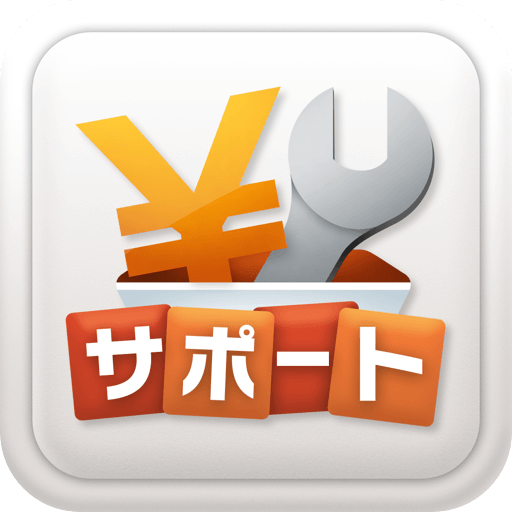 【iPhone】auお客様サポートアプリでデータ通信量を確認する方法!