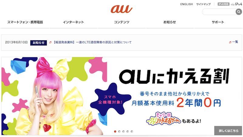 au、iPhone4Sなどスマートフォンの下取りサービスを6月27日より開始!