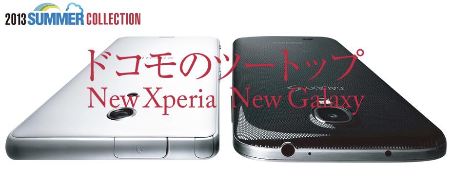 GfK Japanの調査でもGALAXY S4が4位に。ARROWS NX F-06Eのツートップ超えはあるかー携帯電話販売ランキング